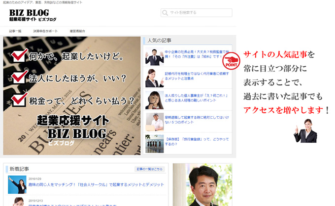 page-blog01